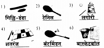 KSEEB Solutions for Class 9 Hindi वल्लरी Chapter 11 खेलो-कूदो-स्वस्थ रहो 7