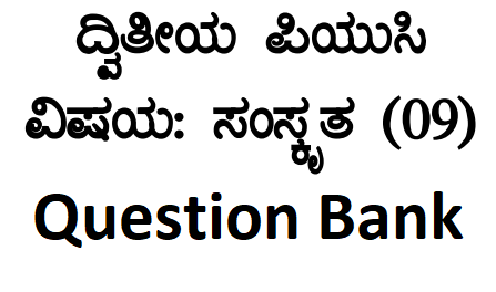 2nd PUC Sanskrit Question Bank with Answers