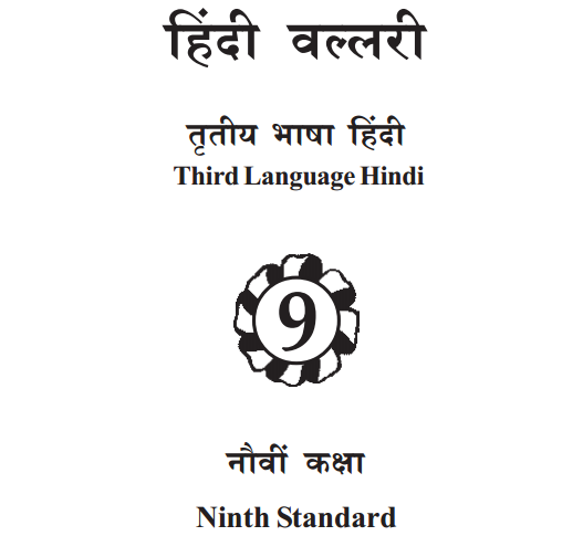 KSEEB Solutions for Class 9 Hindi 3rd Language