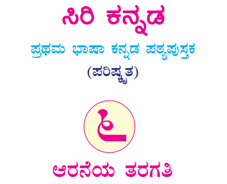 Siri Kannada Text Book Class 6 Solutions Answers Guide - KSEEB Solutions