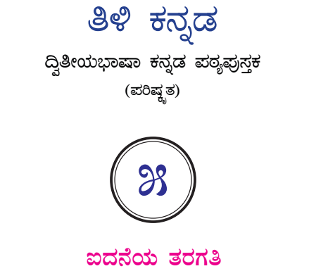 Tili Kannada Text Book Class 5 Solutions 2nd Language