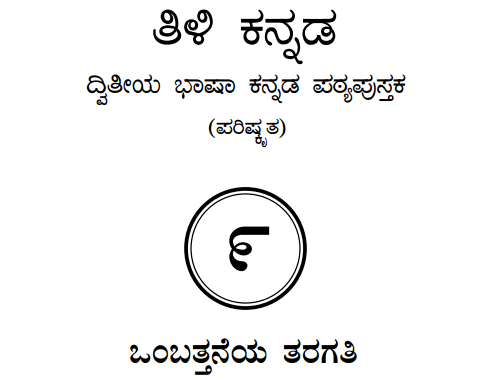 Tili Kannada Text Book Class 9 Solutions 2nd Language
