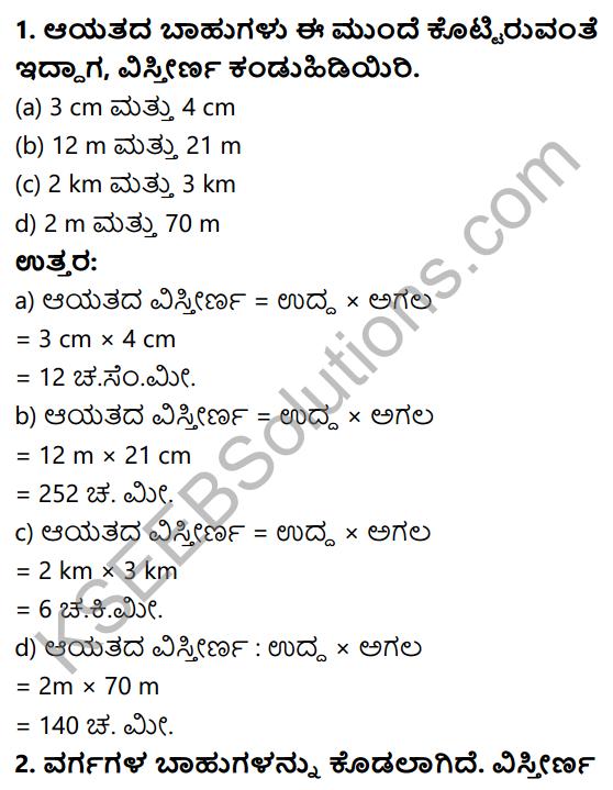KSEEB Solutions for Class 6 Maths Chapter 10 Kshetra Ganita Ex 10.3 1