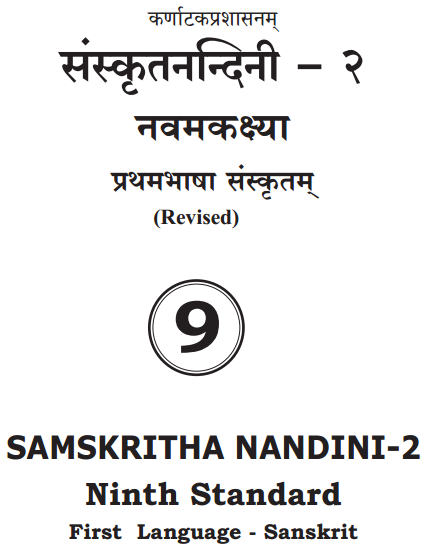 KSEEB Solutions for Class 9 Sanskrit 1st Language Guide Notes Pdf