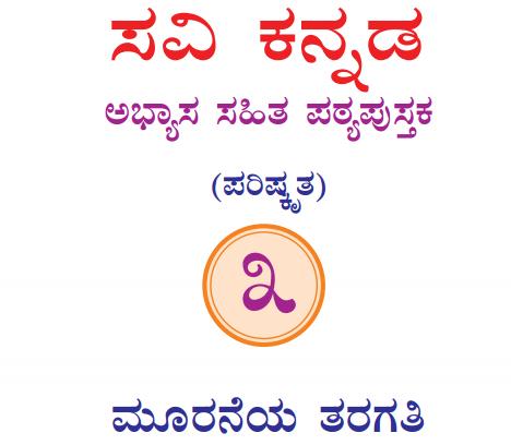 Savi Kannada Text Book Class 3 Solutions