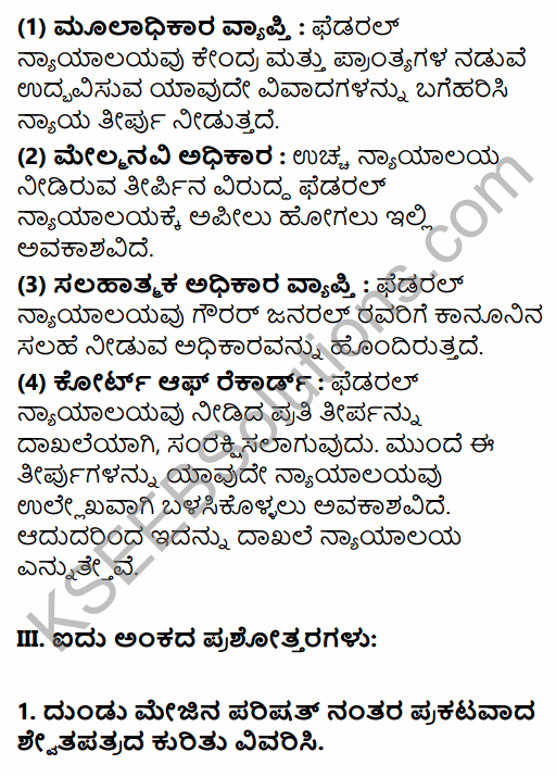 2nd PUC Political Science Question Bank Chapter 1 Origin and Growth of Indian Political System in Kannada 30