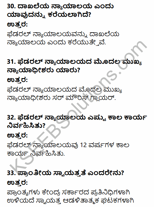 2nd PUC Political Science Question Bank Chapter 1 Origin and Growth of Indian Political System in Kannada 9