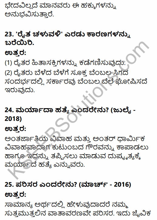2nd PUC Political Science Question Bank Chapter 4 Social Movements and their Political Implications in Kannada 26