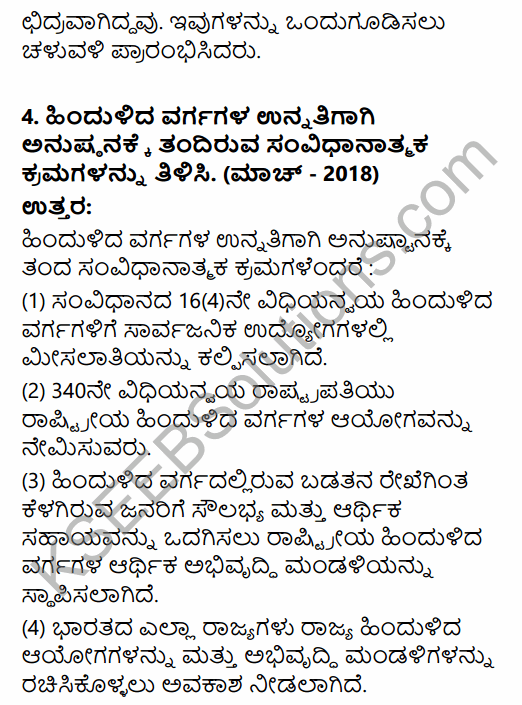 2nd PUC Political Science Question Bank Chapter 4 Social Movements and their Political Implications in Kannada 35