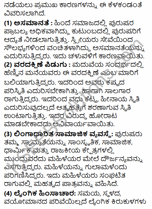 2nd PUC Political Science Question Bank Chapter 4 Social Movements and their Political Implications in Kannada 38
