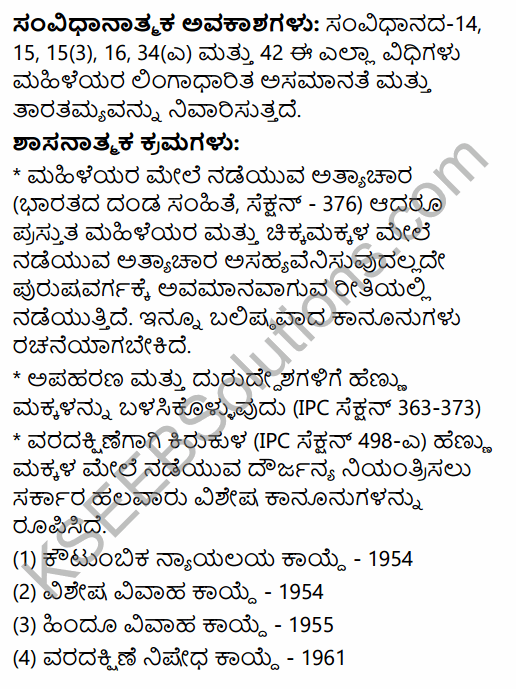 2nd PUC Political Science Question Bank Chapter 4 Social Movements and their Political Implications in Kannada 42