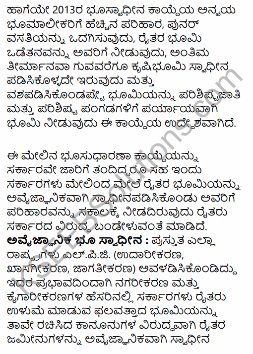2nd PUC Political Science Question Bank Chapter 4 Social Movements and their Political Implications in Kannada 52