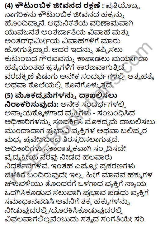 2nd PUC Political Science Question Bank Chapter 4 Social Movements and their Political Implications in Kannada 55